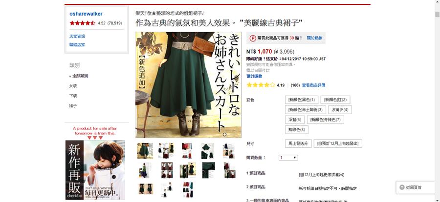 日本樂天購物osharewalker日系裙子秋天土色不規則裙穿搭08.png
