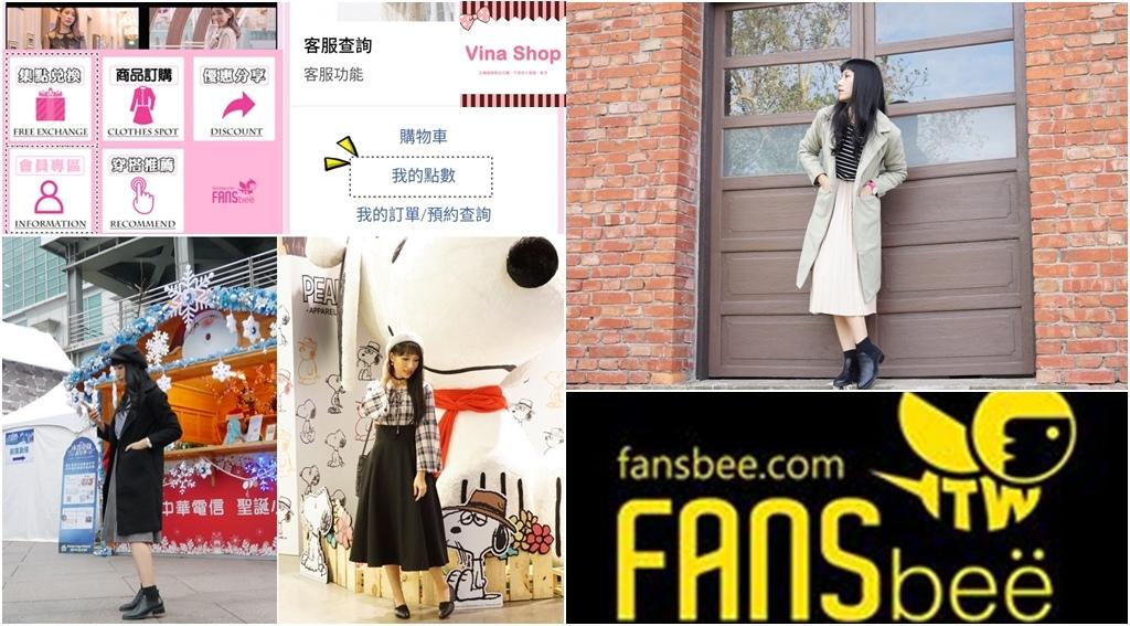 vinashop服飾穿搭購物 體驗FansBee粉絲機器人服務.jpg