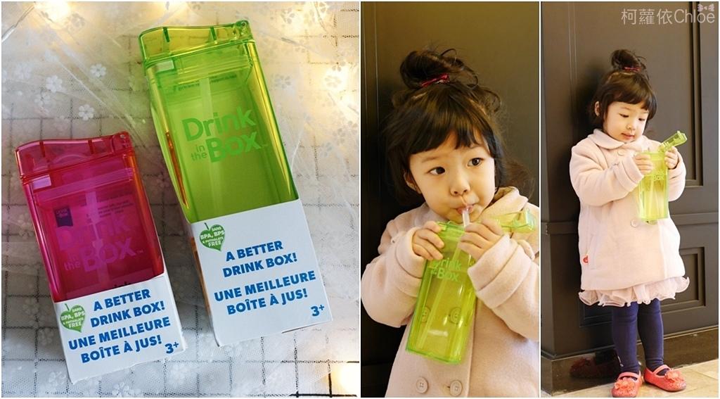 寶寶喝水好時尚/媽咪包也省空間!加拿大Drink in the box 兒童戶外方形吸管杯