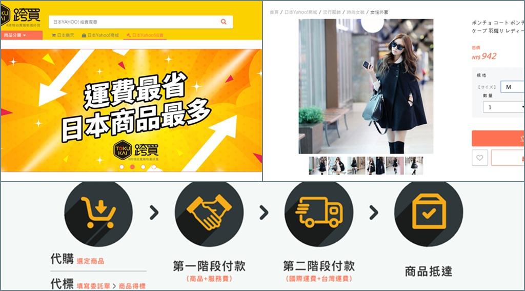 日本代購網站「跨買」.jpg