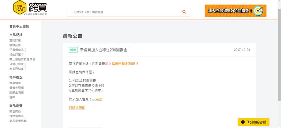 日本代購網站「跨買」3.png
