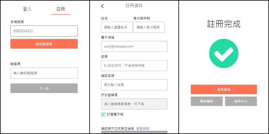 日本代購網站「跨買」4.jpg