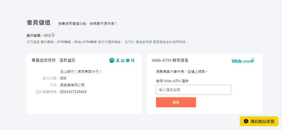 日本代購網站「跨買」5.png
