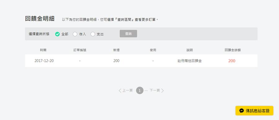 日本代購網站「跨買」6.png