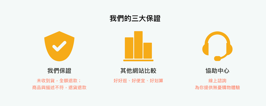 日本代購網站「跨買」9.png