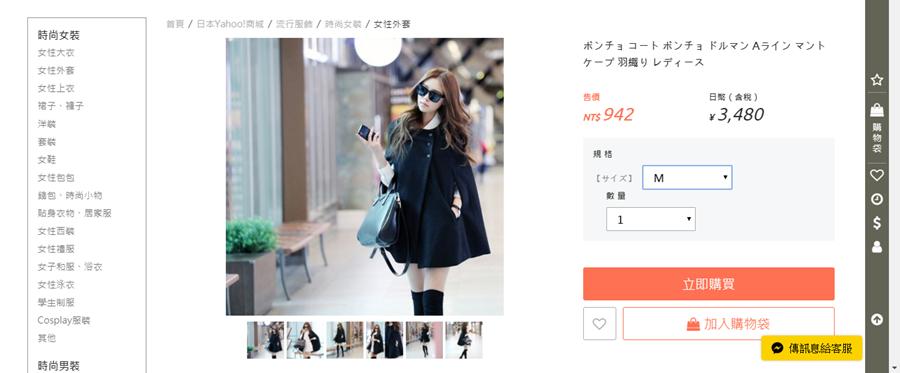日本代購網站「跨買」11.png