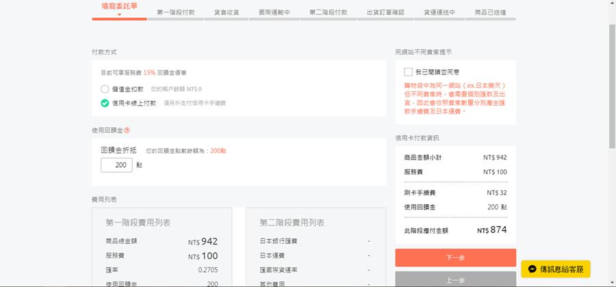 日本代購網站「跨買」13.png