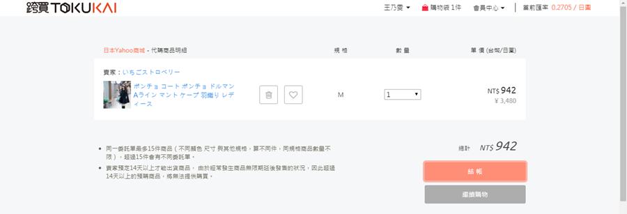 日本代購網站「跨買」12.png
