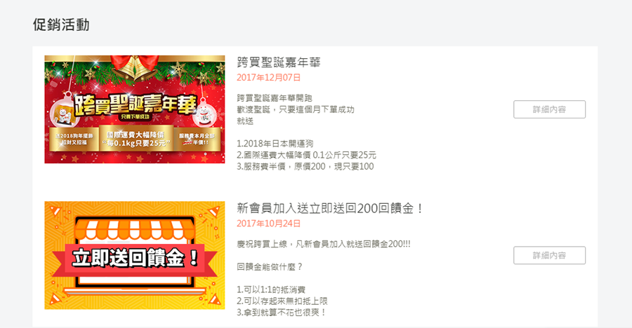 日本代購網站「跨買」15.png