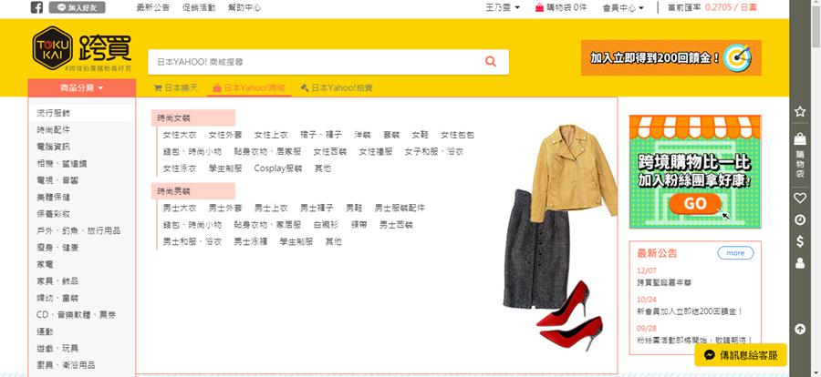 日本代購網站「跨買」7.png