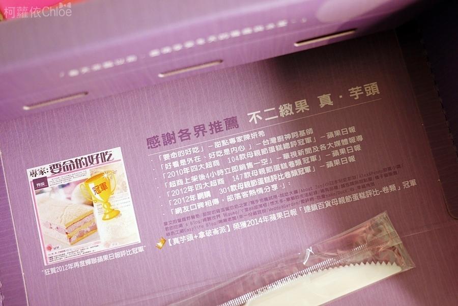 高雄不二家(不二緻果)巧克力白蘭地、真芋頭、綜合達克瓦茲_7.JPG