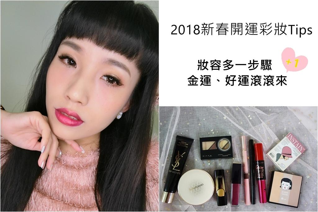 2018新春開運妝.jpg