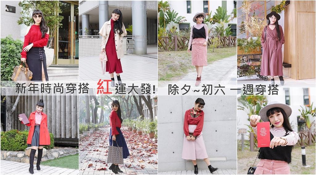 新年時尚穿搭紅運大發!除夕~初六一週穿搭.jpg