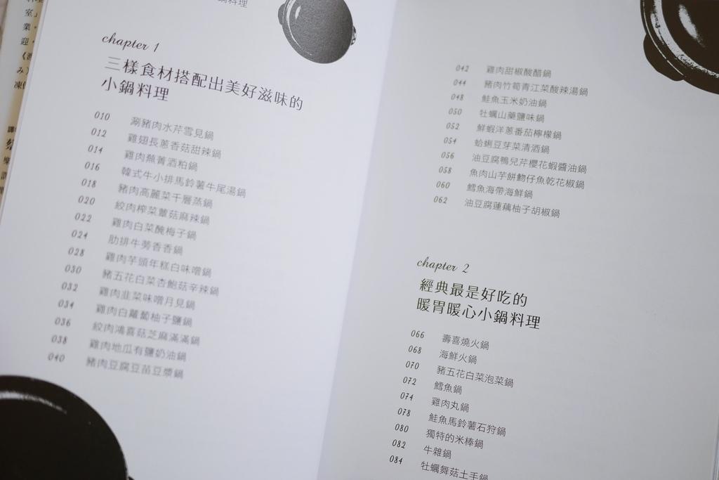 款待生活的小鍋料理新書實作3.JPG