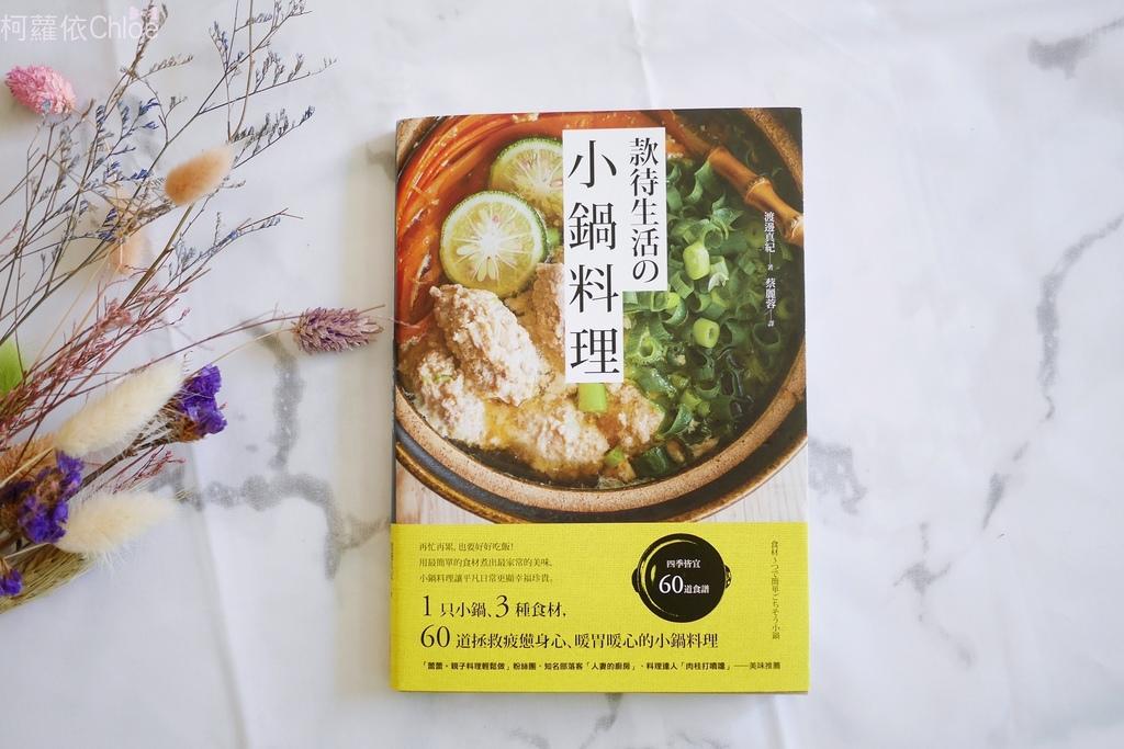 款待生活的小鍋料理新書實作1.JPG