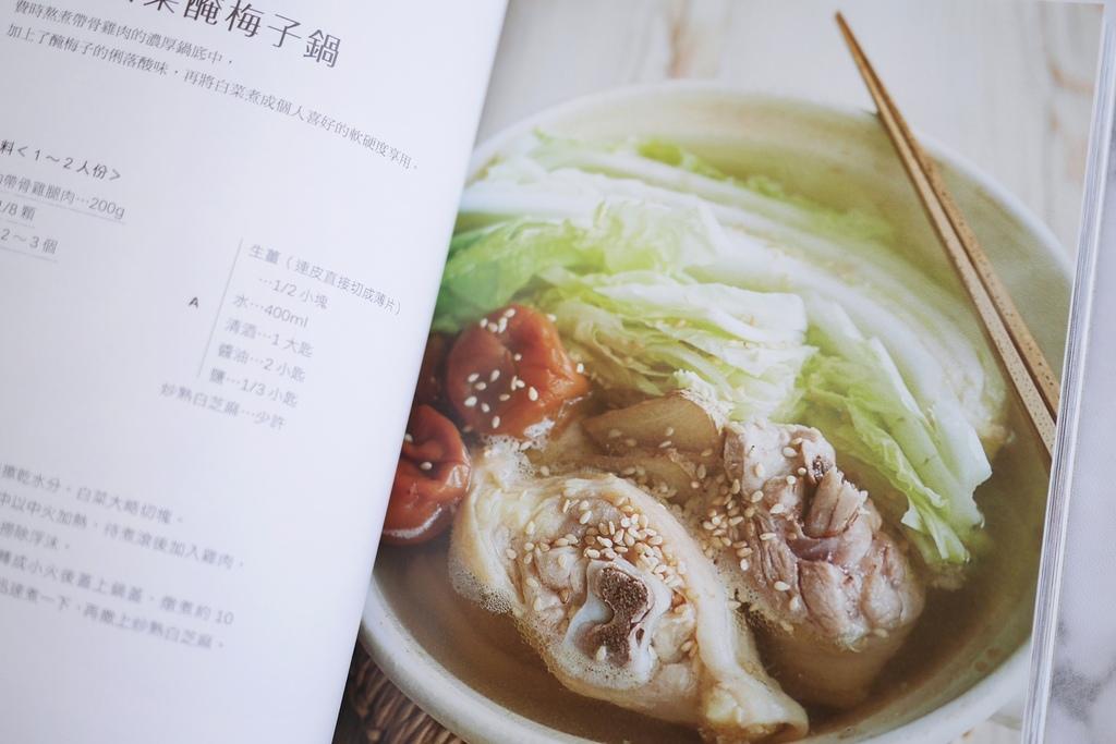 款待生活的小鍋料理新書實作6.JPG