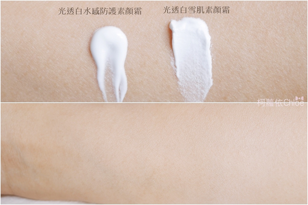 L'egere蘭吉兒光透白水感防護素顏霜、光透白雪肌素顏霜27.jpg