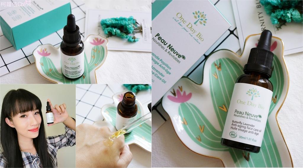 每日有機 煥采賦活新肌精露Organic anti-aging butterfly lavender facial oil.jpg