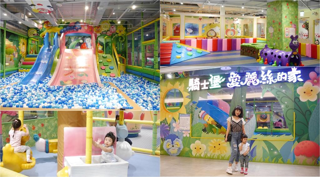 親子景點 親子樂園推薦 玩中學室內遊樂園 騎士堡 台南愛麗絲的家.jpg