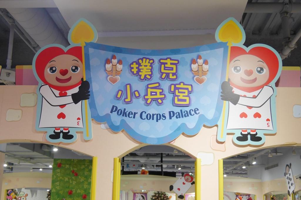 親子景點 親子樂園推薦 玩中學室內遊樂園 騎士堡 台南愛麗絲的家_56.JPG