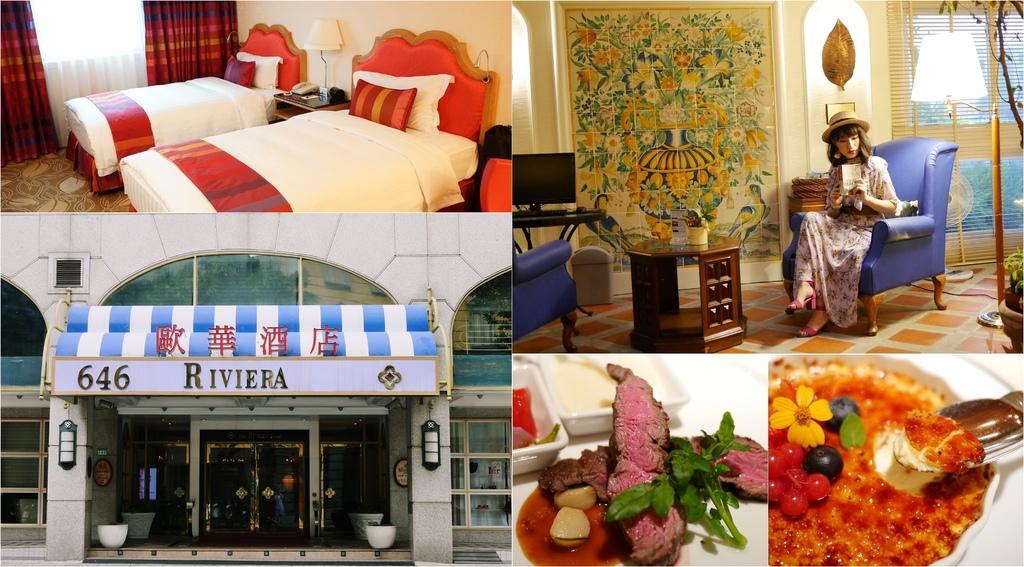 台北住宿 歐華酒店 舒適的南法風格 地中海牛排館 頂級牛排.jpg