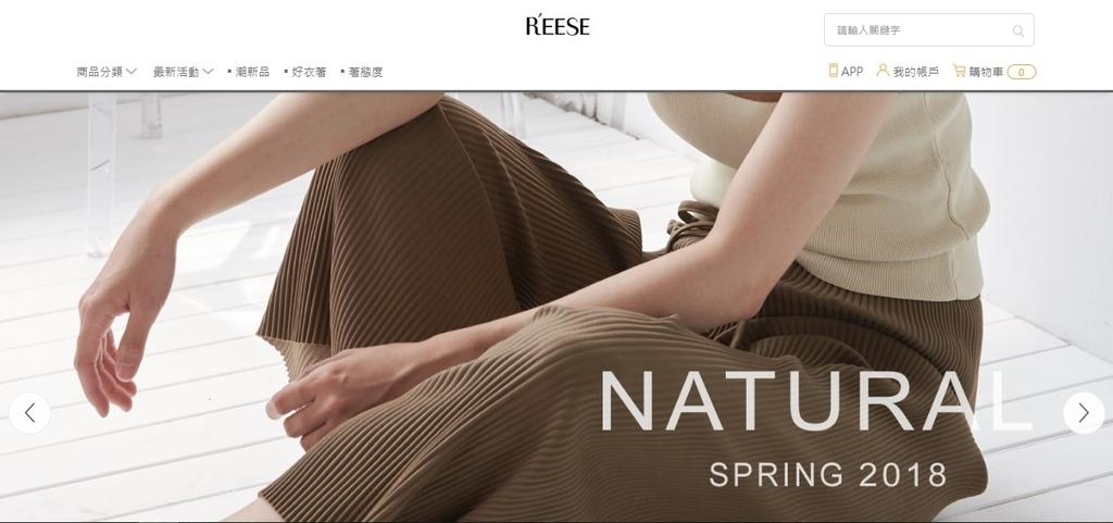 REESE 服飾新混搭日常穿搭分享1.jpg