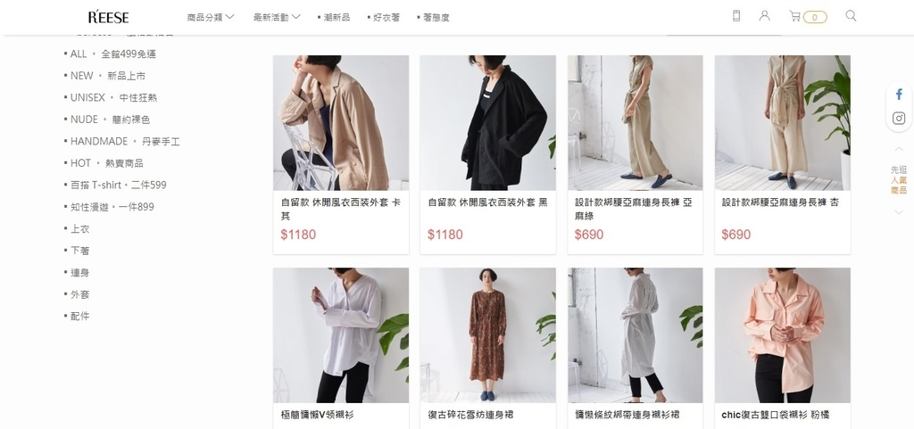 REESE 服飾新混搭日常穿搭分享3.jpg