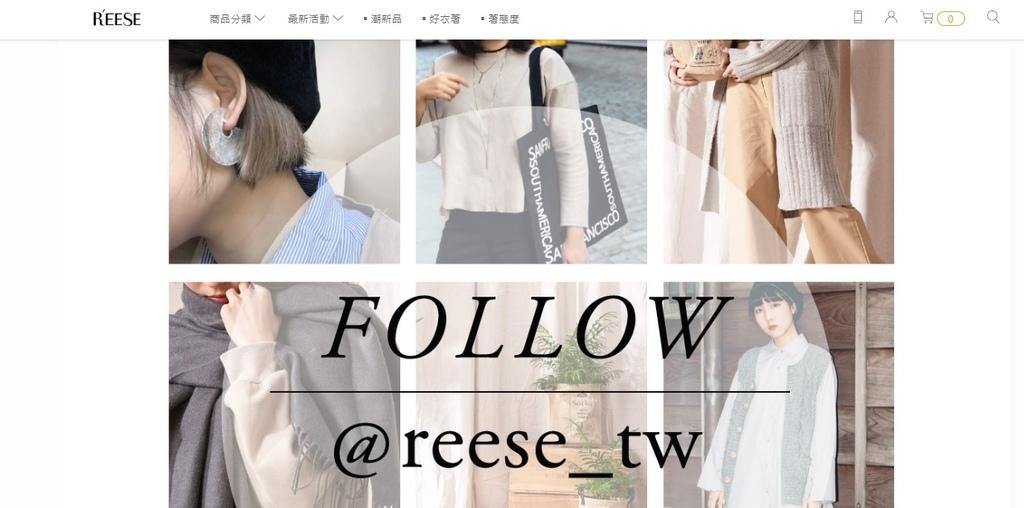 REESE 服飾新混搭日常穿搭分享4.jpg