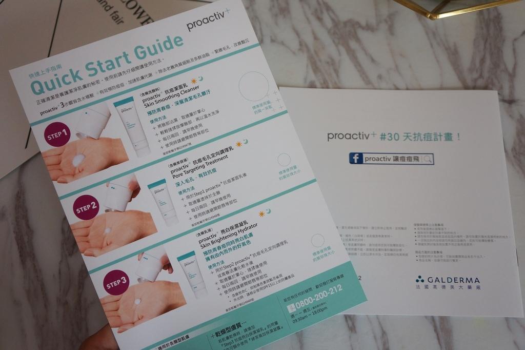 proactiv+明星三步組深層清潔洗臉機3.JPG