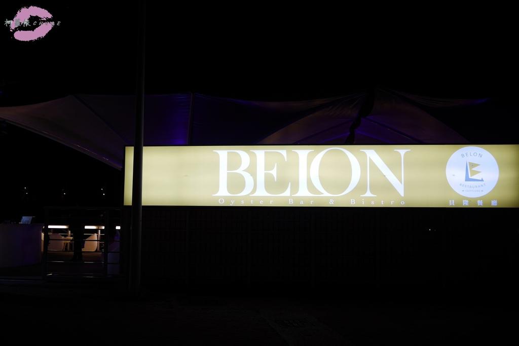 貝隆餐酒館Belon Kaohsiung 高雄前鎮區美食3.JPG