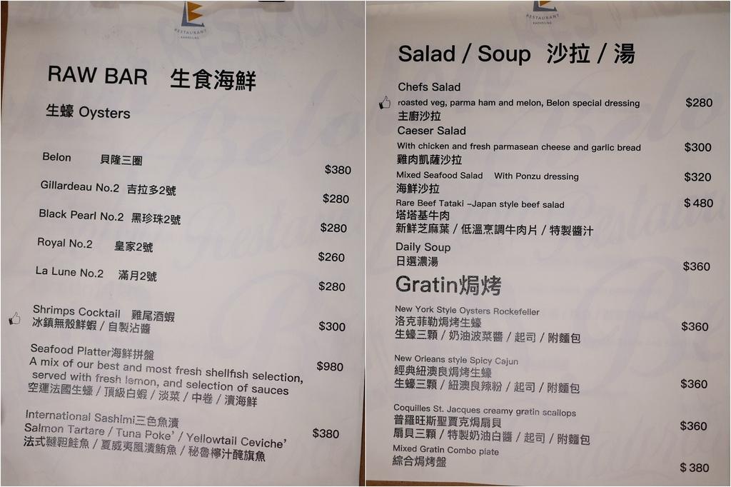 貝隆餐酒館Belon Kaohsiung 高雄前鎮區美食37A.jpg