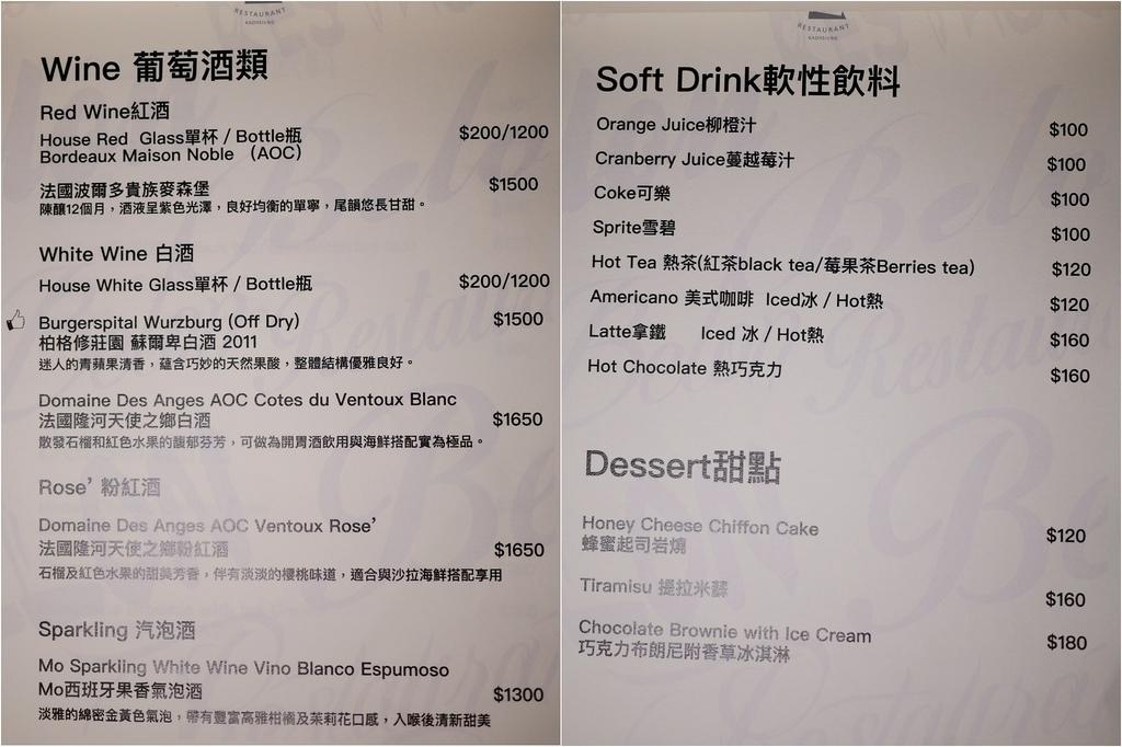 貝隆餐酒館Belon Kaohsiung 高雄前鎮區美食37D.jpg