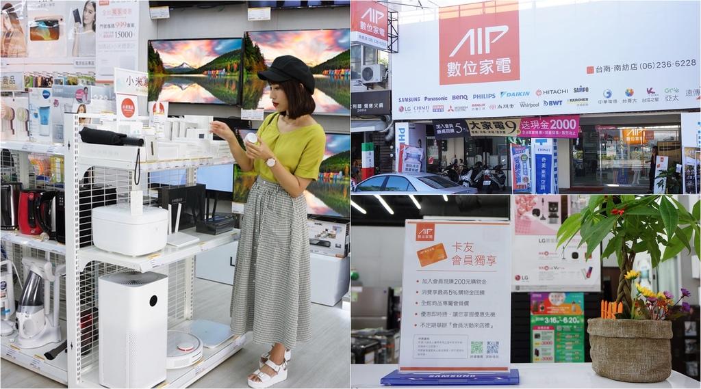 Aip數位家電台南旗艦館-南紡店.jpg