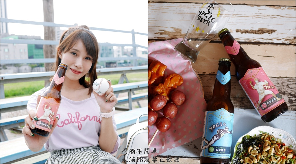 野球人精釀啤酒投手拉格草莓啤酒外野冷翡翠茶啤酒.jpg