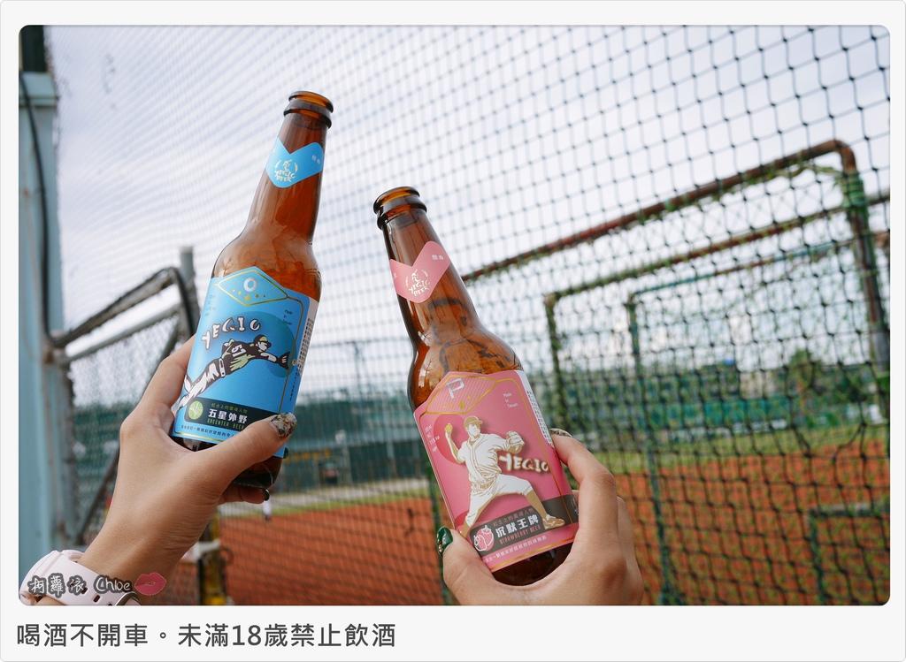 野球人精釀啤酒投手拉格草莓啤酒外野冷翡翠茶啤酒24.JPG