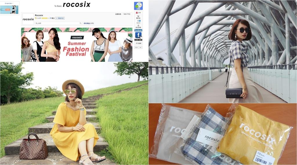 Qoo10全球購物網ROCOSIX韓國女裝購物穿搭分享.jpg