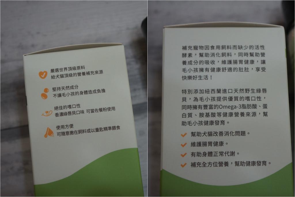 lovepet 納豆菌酵素粉4.jpg