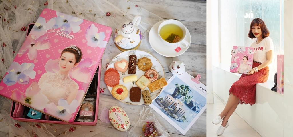ARISA亞里莎喜餅-2號時尚禮盒 喜餅試吃 開箱.jpg