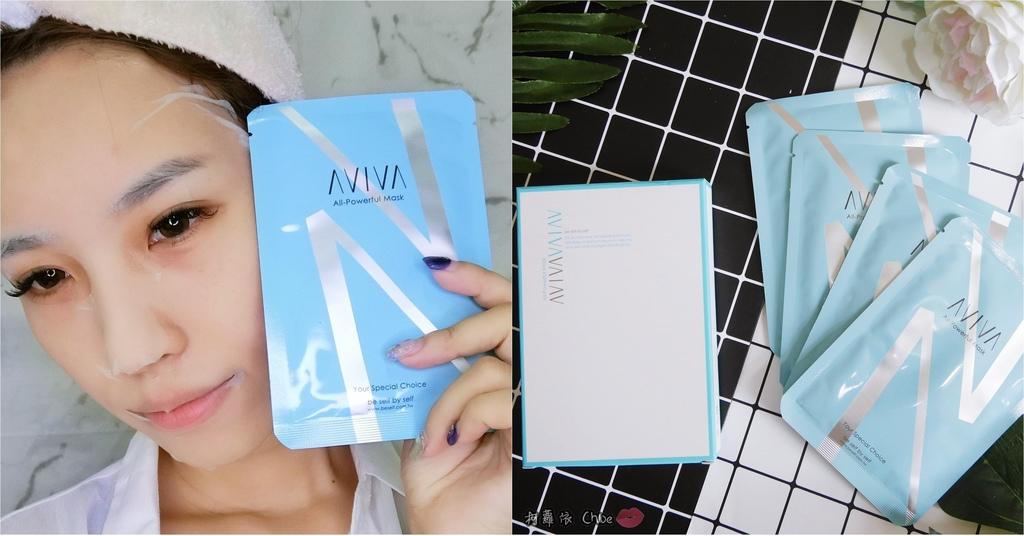 AVIVA完美導入隱形面膜.jpg