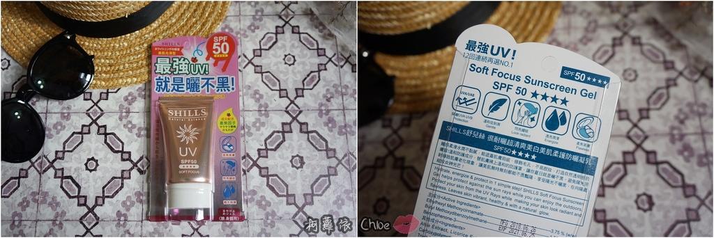 SHILLS 舒兒絲 經典明星產品清單大公開 面膜防曬杏仁酸44 (2).jpg