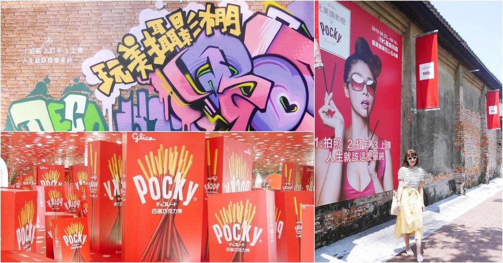 玩美攝影棚Studio x Pocky Deco Art高雄駁二.jpg