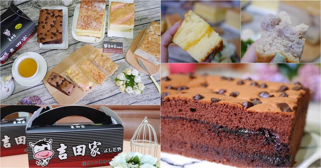 台南甜點 吉田家烘焙坊 古早味蛋糕 用料超實在!鹹蛋奶酥 蜂蜜芋頭必吃 熔岩巧克力小朋友最愛.jpg