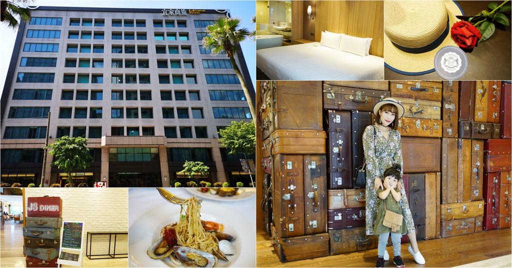 住宿|台北內湖區 宜家商旅La Maison Hotel 兩天一夜親子友善住宿環境 JS Diner餐酒館 食尚輕旅遊.jpg
