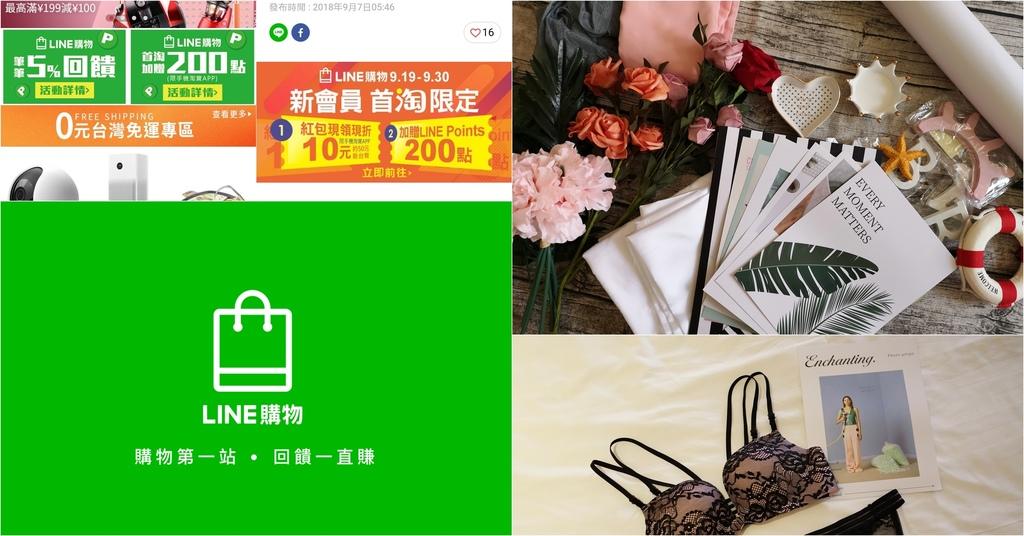 淘寶天貓LINE購物 獨家活動 新會員紅包!回饋一直賺 可超商取貨購物好方便.jpg
