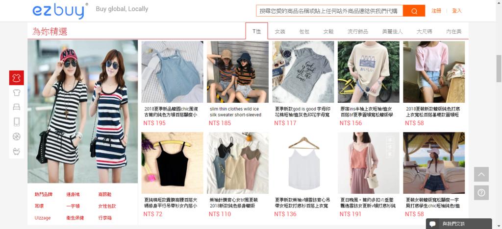 購物教學 新加坡第一大電商 加入台灣市場囉!ezbuy 輕鬆購物一站買透透4.png