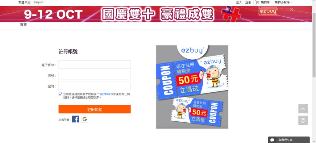 購物教學 新加坡第一大電商 加入台灣市場囉!ezbuy 輕鬆購物一站買透透5.png