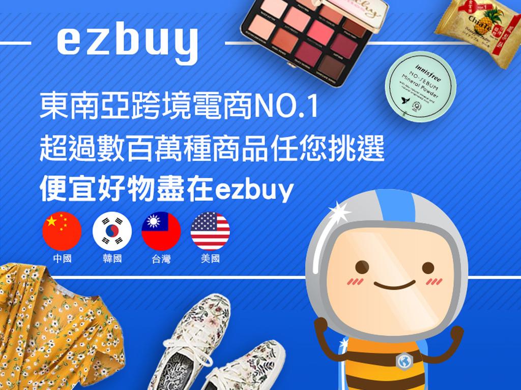 購物教學 新加坡第一大電商 加入台灣市場囉!ezbuy 輕鬆購物一站買透透1.jpg