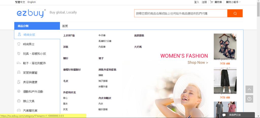 購物教學 新加坡第一大電商 加入台灣市場囉!ezbuy 輕鬆購物一站買透透3.png