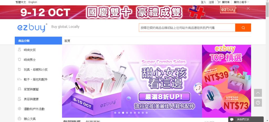 購物教學 新加坡第一大電商 加入台灣市場囉!ezbuy 輕鬆購物一站買透透2.png