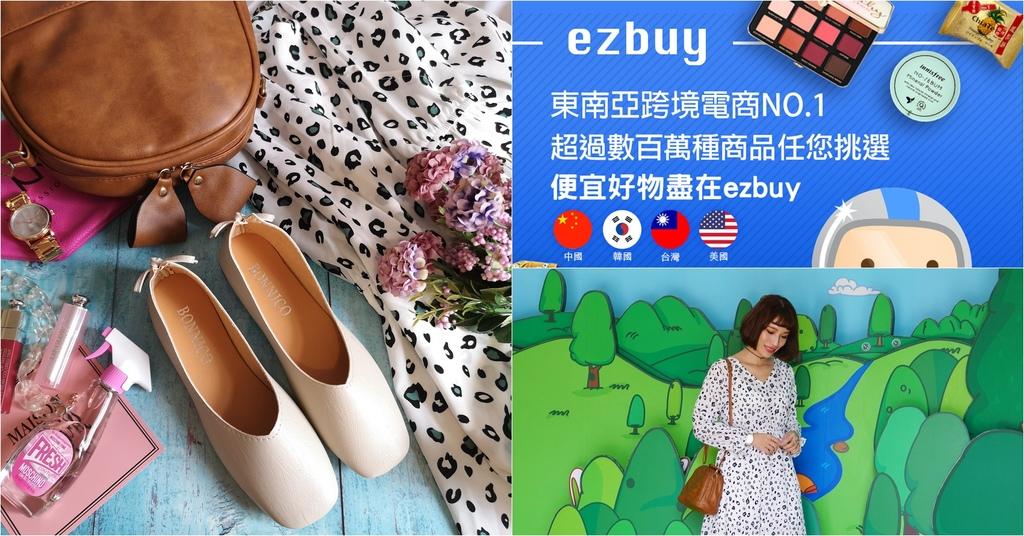 購物教學 新加坡第一大電商 加入台灣市場囉!ezbuy 輕鬆購物一站買透透.jpg